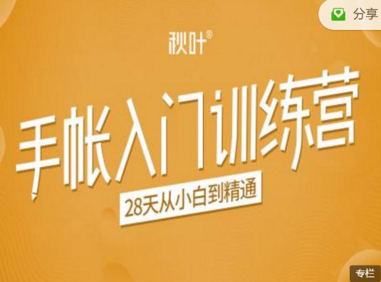 秋叶手账入门训练营第三期,网盘下载