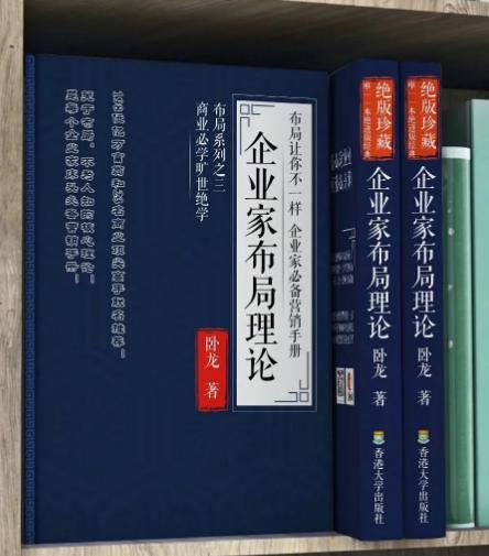 卧龙企业家布局理论,电子书PDF