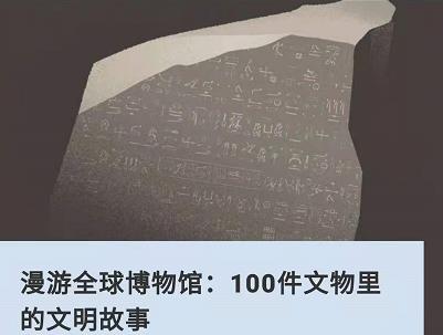 看理想漫游全球博物馆:100件文物里的文明故事,价值198元