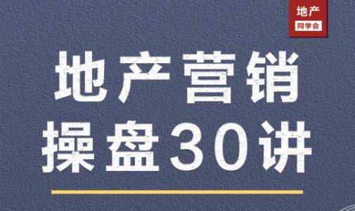 地产同学地产营销操盘30讲,价值499元