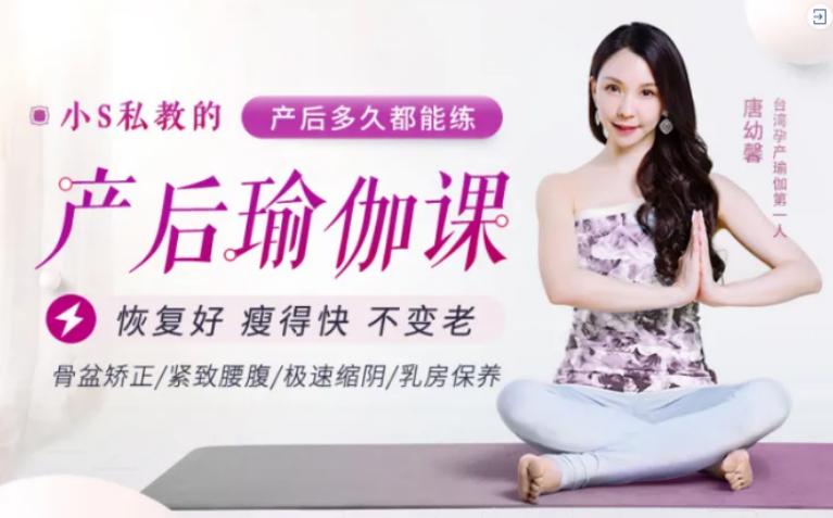 唐幼馨小S私教的产后瑜伽课,恢复好瘦得快不变老!