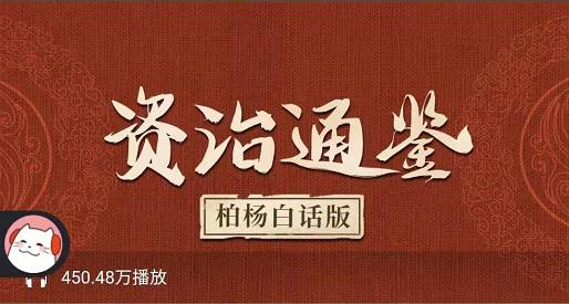 柏杨白话版资治通鉴,曾国藩、康熙的经世之书带你识人心察人性