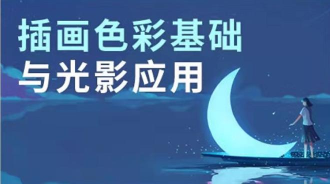 王朝阳插画色彩基础与光影应用2020课程,掌握完整插画创作与流程