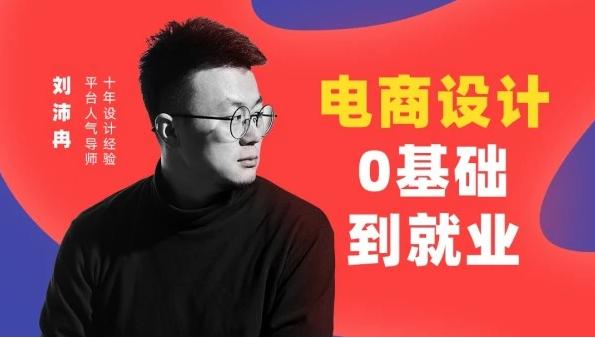 刘沛冉电商设计0基础到就业,帮你开启电商设计师的新旅程!