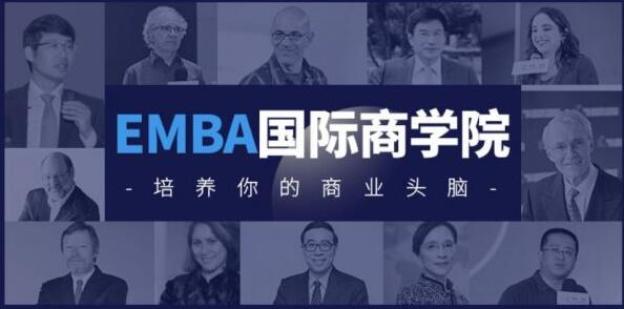 EMBA国际商学院,培养你的商业头脑总计36门课程!