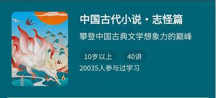 中国古代小说志怪篇,让孩子读懂传统典故,音频电子书