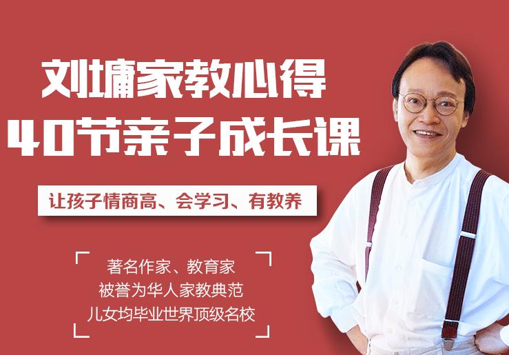 听刘墉讲亲子教育,让孩子懂规矩有教养更聪明,40节亲子成长课