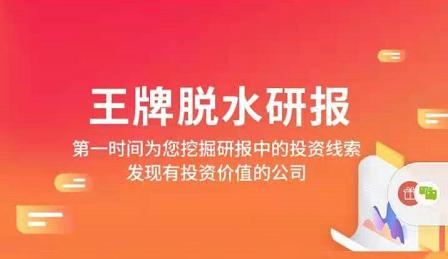 2021萝卜投研王牌脱水研报,结合热点挖掘潜力个股(日更课程)