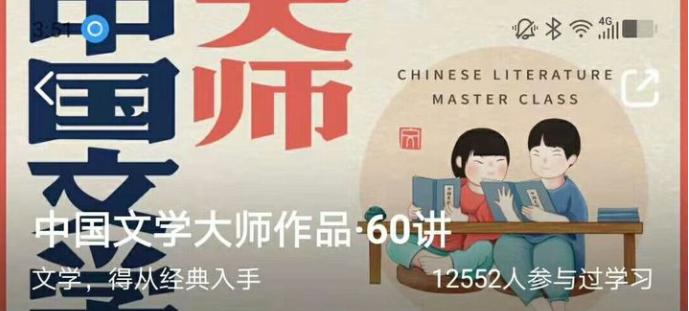 中国文学大师作品60讲,阅读写作审美鉴赏能力同步提高!
