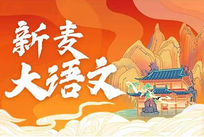 姜天一沪江新麦大语文,全集班547课时