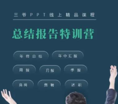 三爷PPT总结报告特训营课程,让老板看到不一样的你!