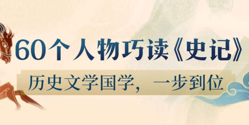 王弘治60个人物巧读《史记》,历史、文学、国学全部搞定一步到位!