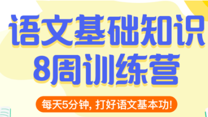 云舒写小学语文基础知识8周训练营,提升作文水平效果立竿见影!