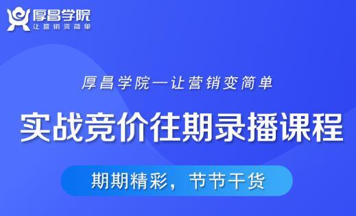 厚昌郝明亮竞价就业实战班3-7期(高清完整版)