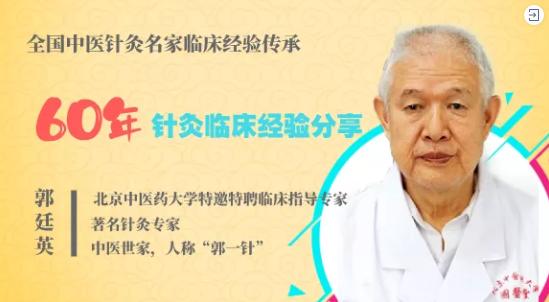 郭廷英六十年针灸临床经验分享应用,全国中医针灸名家临床经验传承
