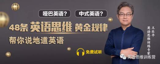 王乐平英语思维训练课,48条英语思维黄金规律帮你说地道英语