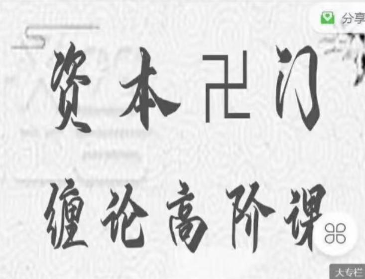 资本卍门摩尔缠论高阶课三期课,高清视频+圈子
