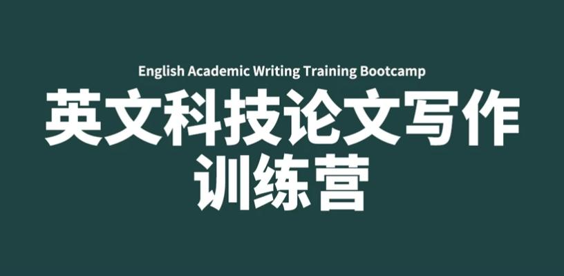 募格学术英文科技论文写作训练营,共33节视频学习要点总结价值499元