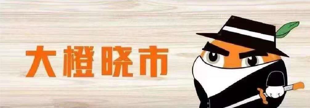大橙晓市:橙子作手实战系统课程1-2期,最强风口交易计划这在里篇一搞定!