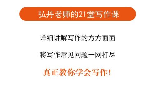 弘丹21天零基础系统写作,将写作常见问题一网打尽!