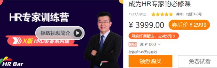 刘建华HR专家训练营,成为HR专家的必修课,120节视频课