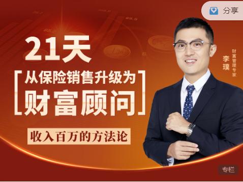 李璞21天从保险销售升级为财富顾问,打造你成为专业的财富顾问!