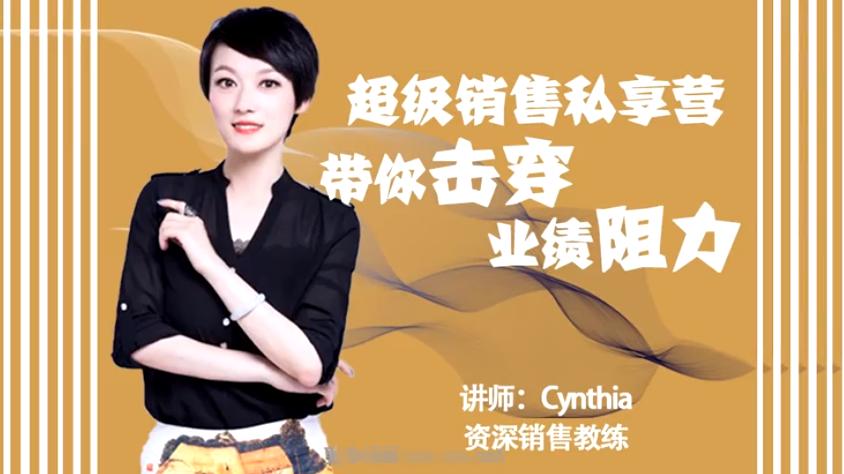 有料识堂:Cynthia超级销售私享课视频,带你击穿业绩阻力