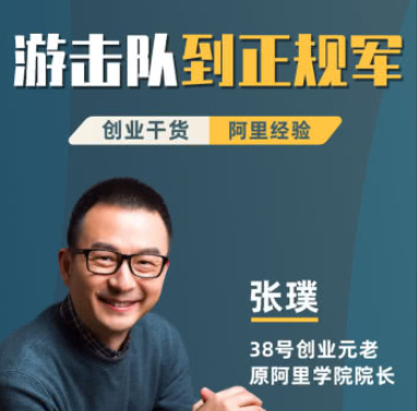 张璞创业成长干货19讲,揭秘阿里公司初期经历