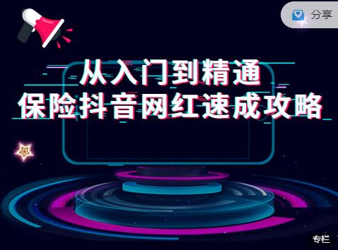 刘马克从入门到精通,保险抖音网红速成攻略课程