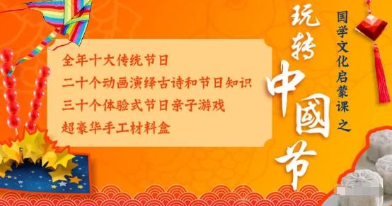 国学文化启蒙之玩转中国节,塑造中华节日仪式感