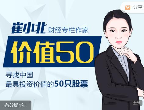 崔小北:价值50寻找中国最具投资价值的50只股票,价值980元