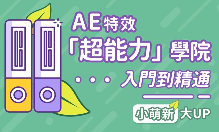 小莫AE特效超能力学院入门到精通视频教程(涵素材),助你高燃光速上手!