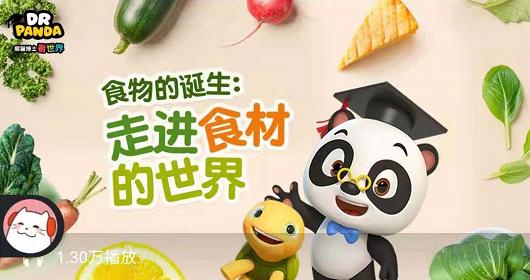 熊猫博士看世界系列课程,生动有趣多姿多彩的科学世界