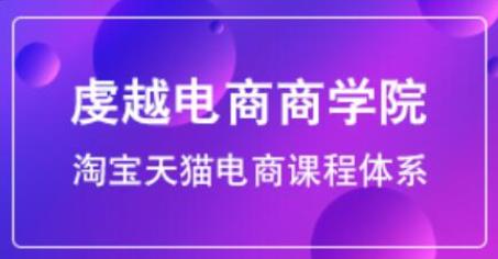 2021虔越淘宝VIP课程,淘宝天猫电商课程体系