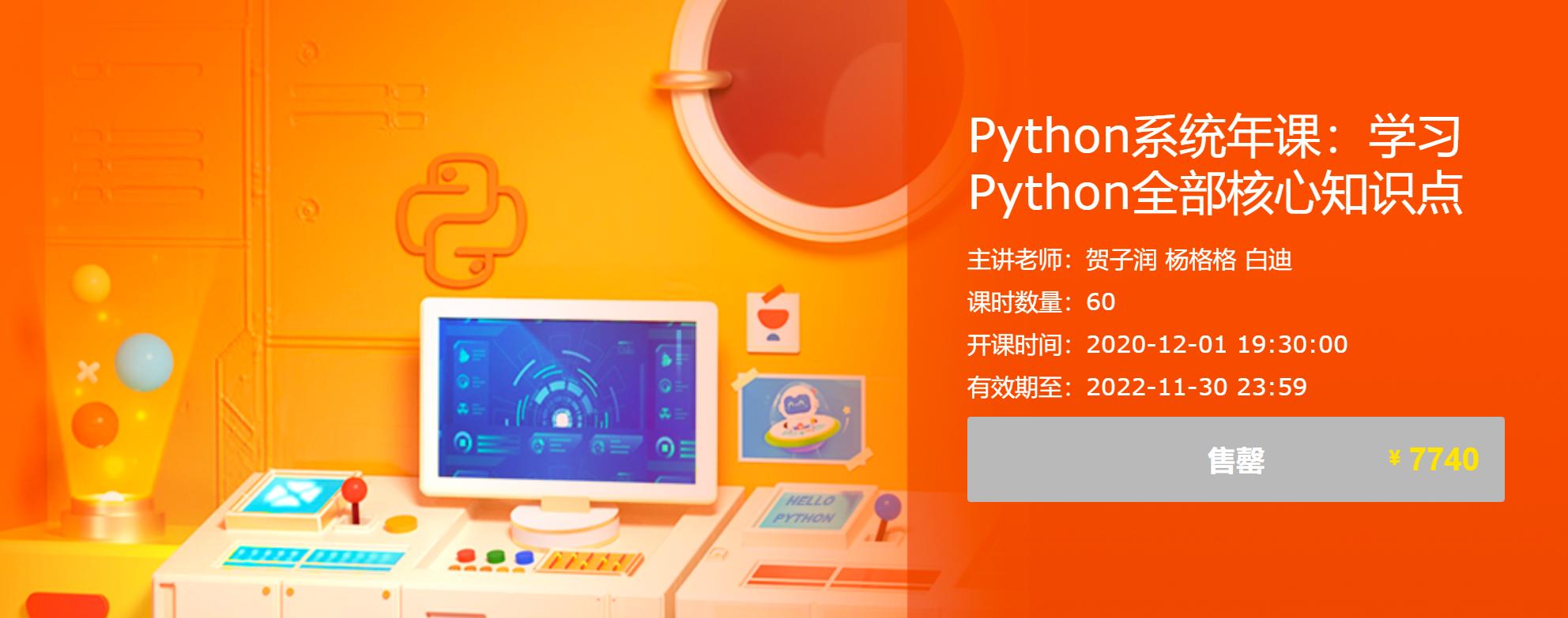 有道精品Python系统年课:学习Python全部核心知识点,快一步接触人工智能!
