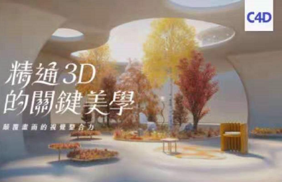 蘇晖凯精通3D的关键美学颠覆书面的视觉整合力课程,动态设计全面实战