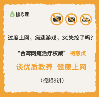 糖心理:台湾网瘾治疗权威柯慧贞,视频8讲引导孩子健康上网