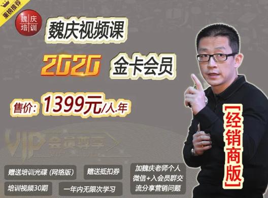 魏庆2020年卡经销商版线上视频课,解决各类常见的营销团队管理问题!