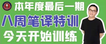 2021武峰第四期八周笔译,全年四期为各种翻译坚实的基础!