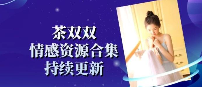 茶双双情感系列全套资源合集
