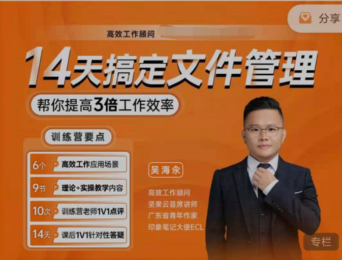 吴海汆14天果坚云文件管理训练营,搞定文件管理帮你提高3倍工作效率!