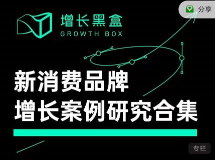 增长黑盒:新消费品牌增长案例研究合集视频课程,网盘在线看