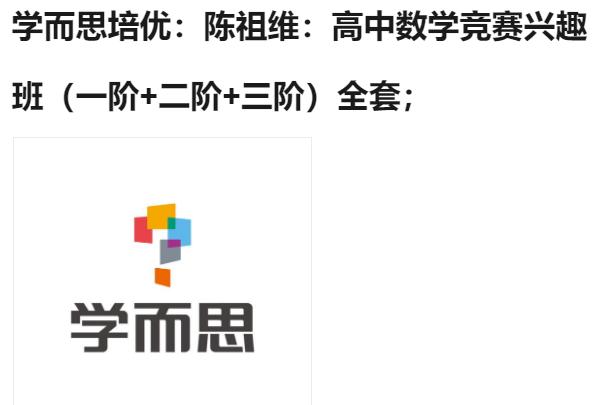 学而思培优陈祖维老师的高中数学竞赛兴趣班全套课程